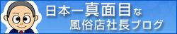 日本一真面目な風俗店社長ブログ