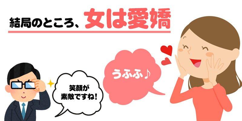 愛嬌_compressed
