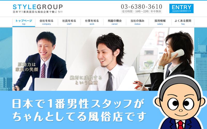 日本一のスタッフが揃っているお店
