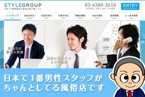 日本一のスタッフが揃っているお店アイキャッチ