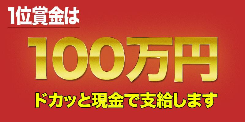 1位は100万円