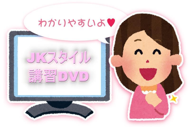 講習DVDバナー