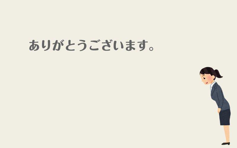 ありがとうございます。_compressed