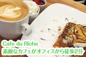 徒歩2分♪ イケメン店員がいるCafe-du-Riche(カフェドリッチェ)アイキャッチ