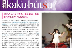 kaku-butsuイベント記事