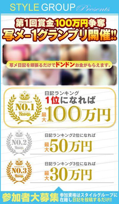 写メ-1 グランプリの宣伝バナー