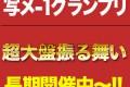 【どんどん稼げる】写メ-1グランプリが開催されました!!