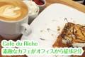 徒歩2分♪ ちょっと雰囲気イケメンな店員がいるCafe du Riche(カフェドリッチェ)