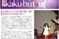 kaku-butsuイベントでスタイルグループの女の子がなんと人気NO1!